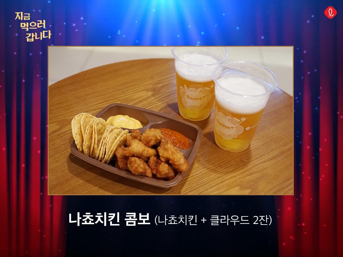롯데시네마 매점메뉴 나쵸치킨콤보 클라우드