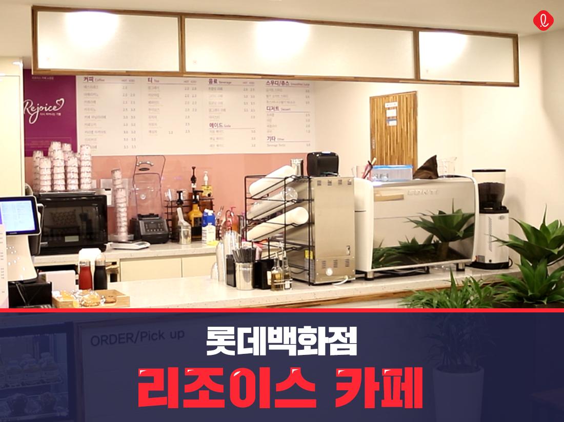 롯데백화점 직원휴게실 리조이스 리조이스카페 감정노동