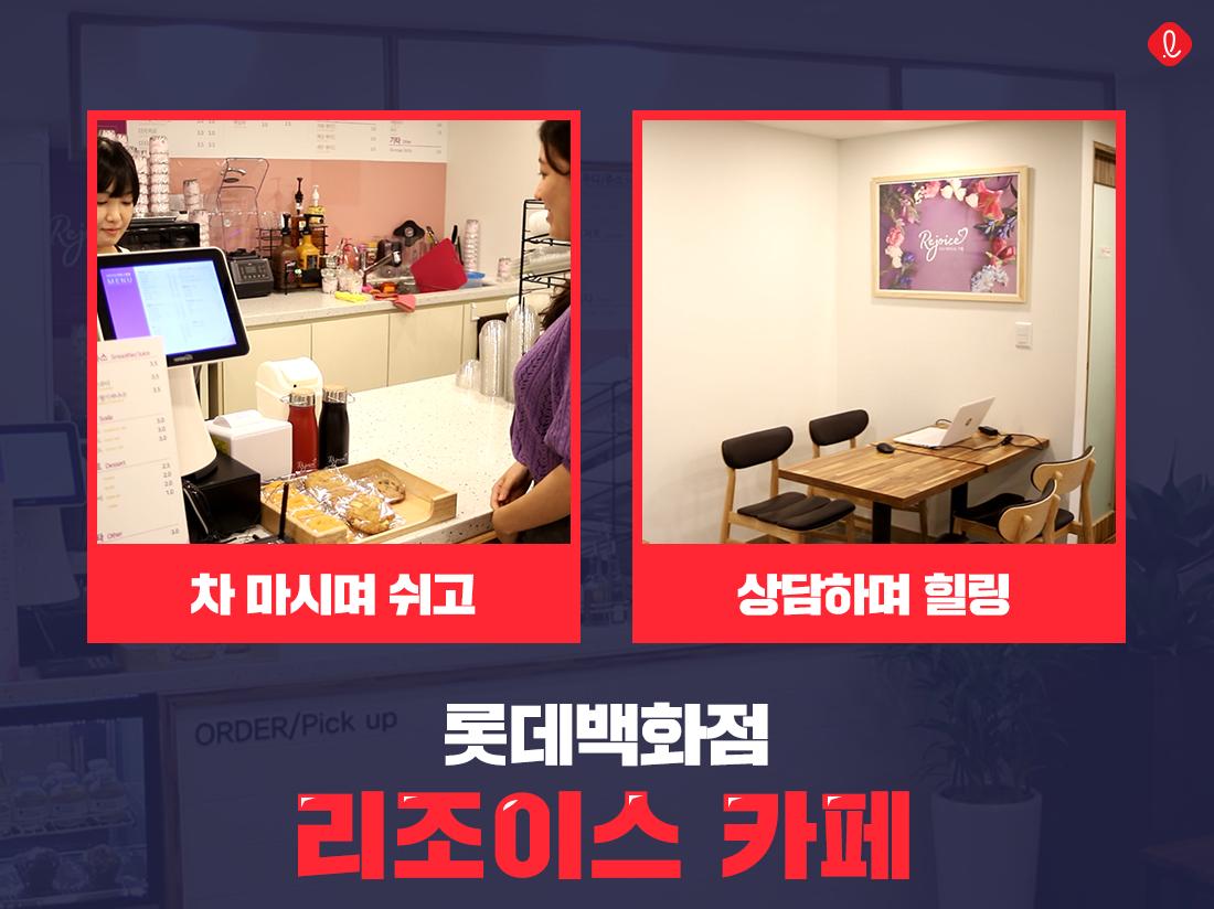 롯데백화점 리조이스카페 직원휴게실 직원상담 롯데복지