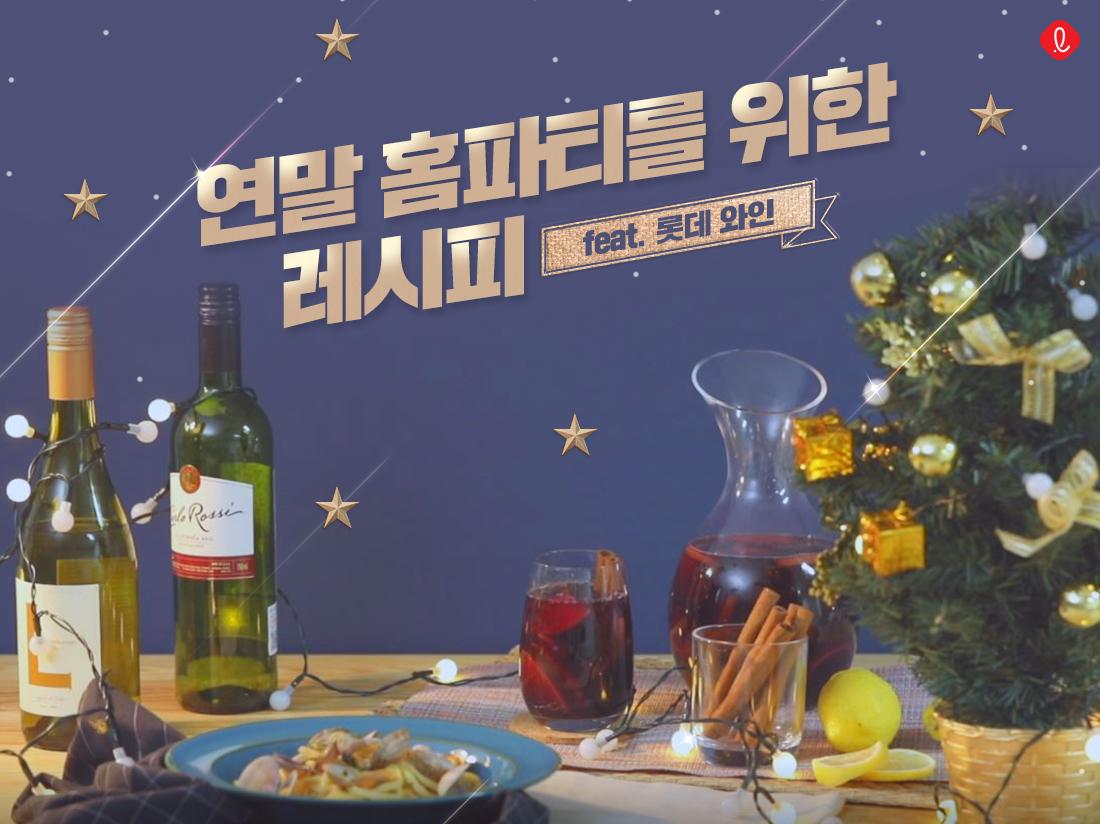 연말홈파티 홈파티와인 홈파티음식 와인에어울리는안주 와인안주