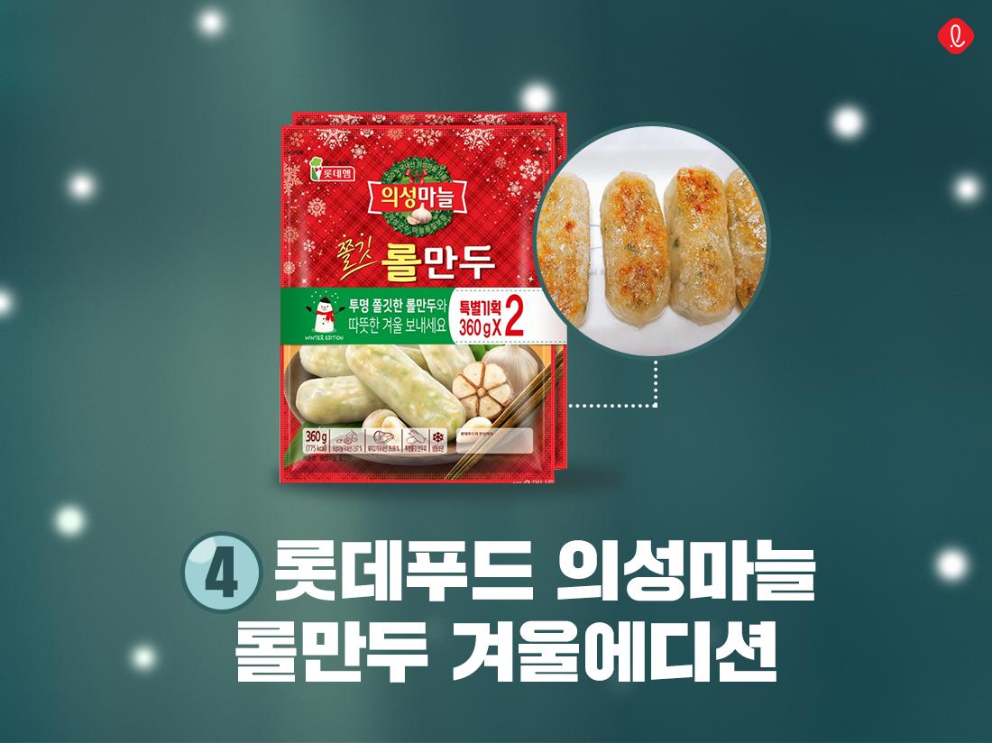 의성마늘만두 롯데푸드 만두 만두추천