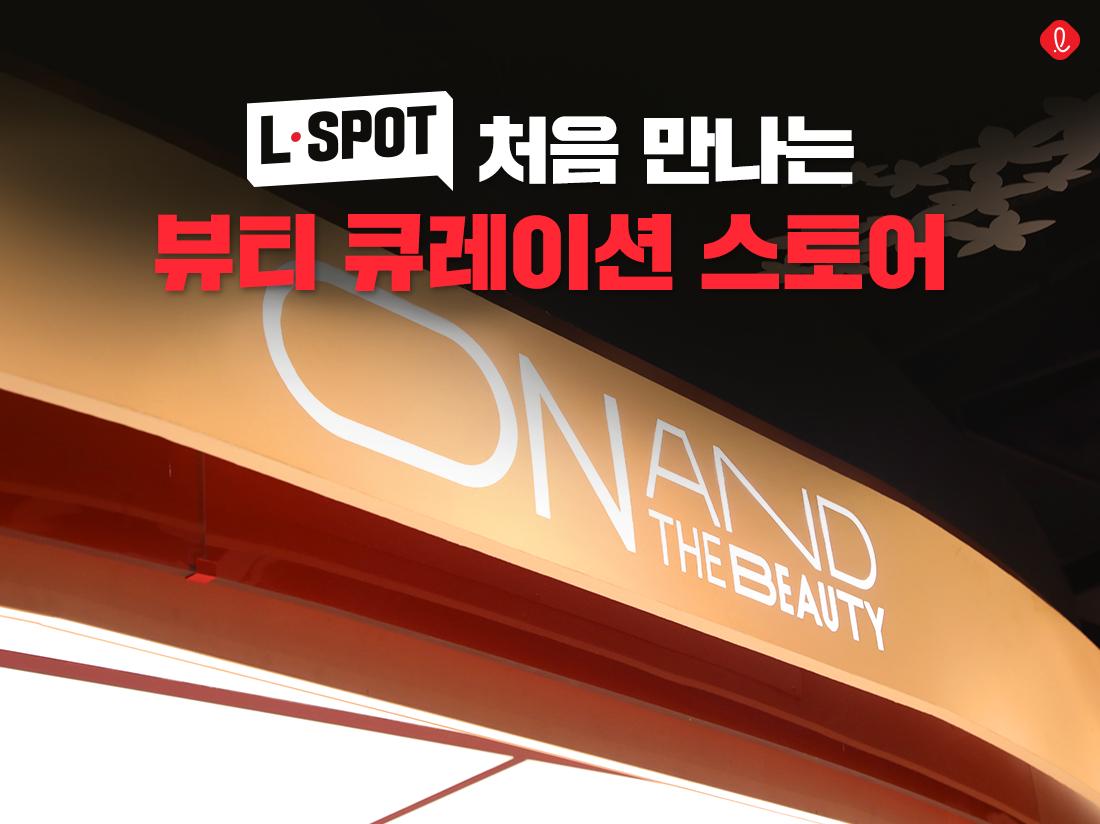 온앤더뷰티 후기 추천