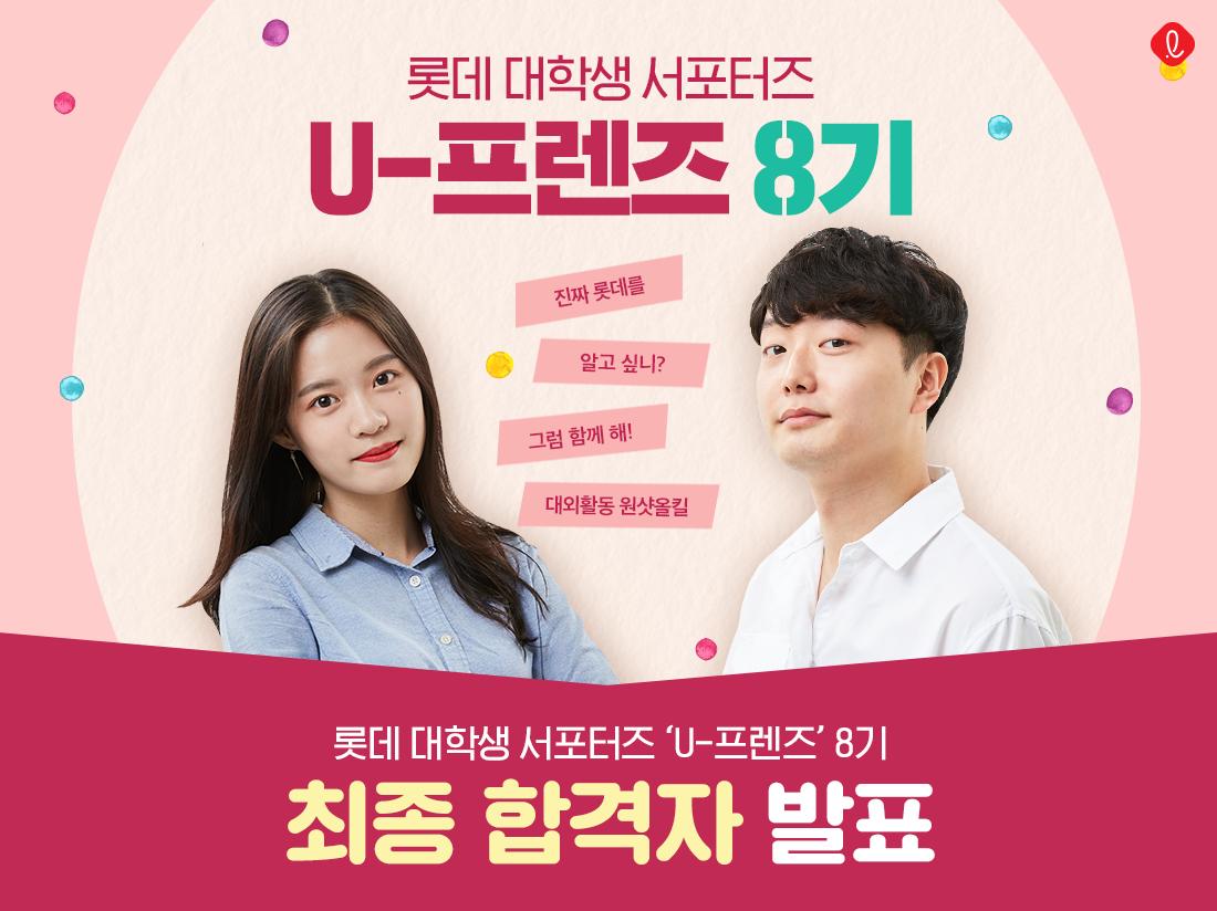 롯데대학생서포터즈 유프렌즈8기 합격자