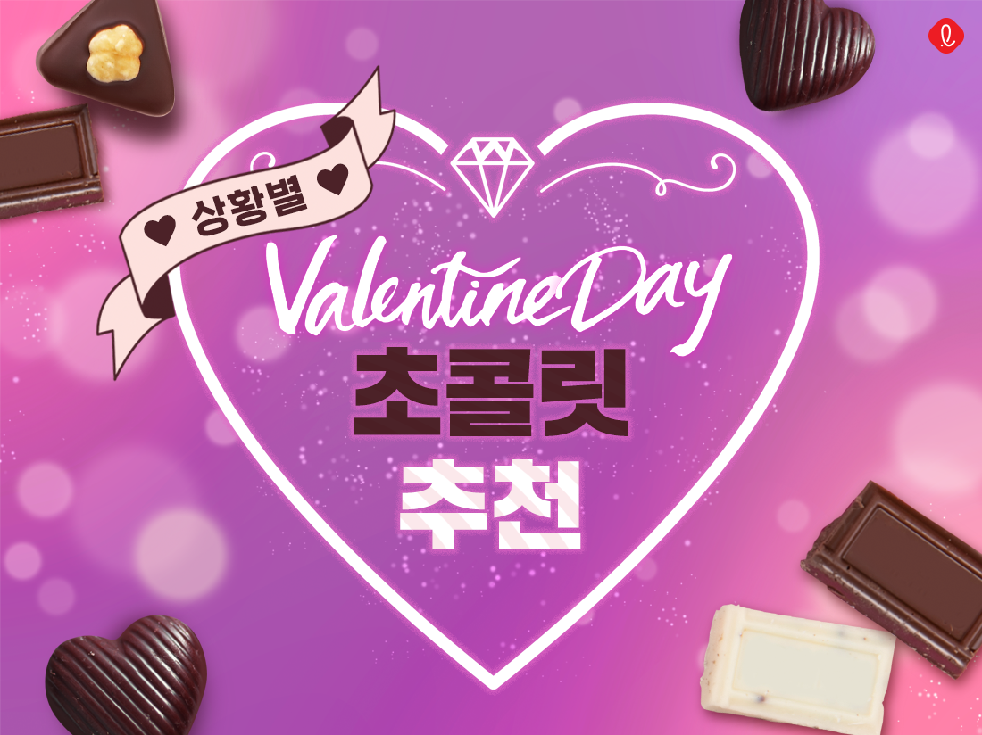 발렌타인데이 초콜릿 초콜렛 초코렛 발렌타인초콜릿