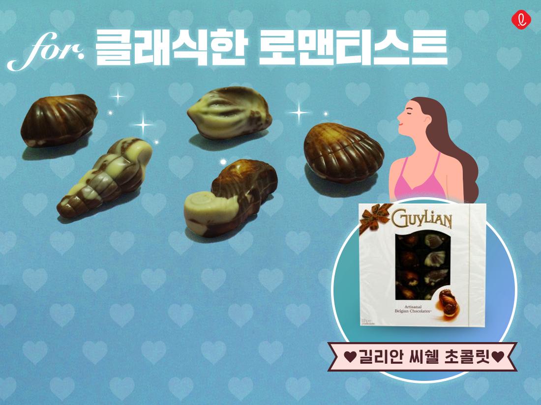 길리안씨쉘초콜릿 길리안초콜릿 길리안 길리안시쉘 조개초콜릿
