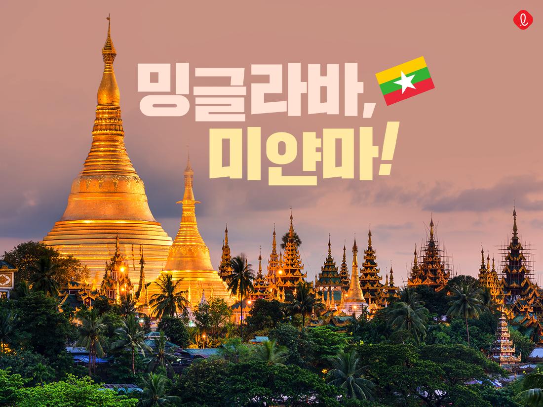 미얀마 미얀마여행 양곤여행 양곤 동남아여행