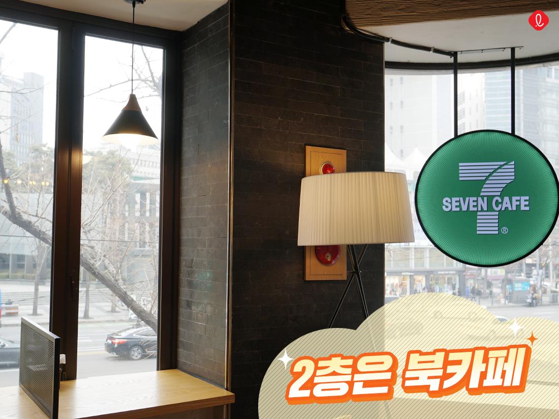 세븐일레븐 세븐일레븐북카페