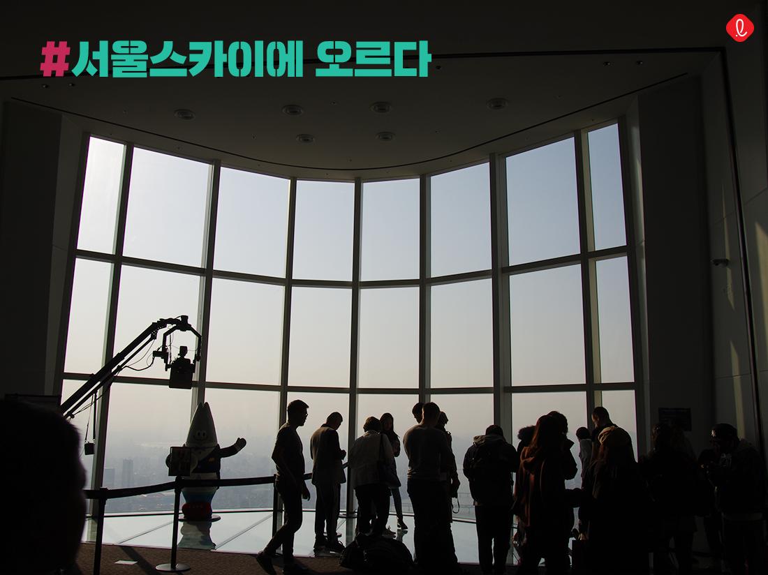 서울스카이 롯데월드타워 롯데전망대