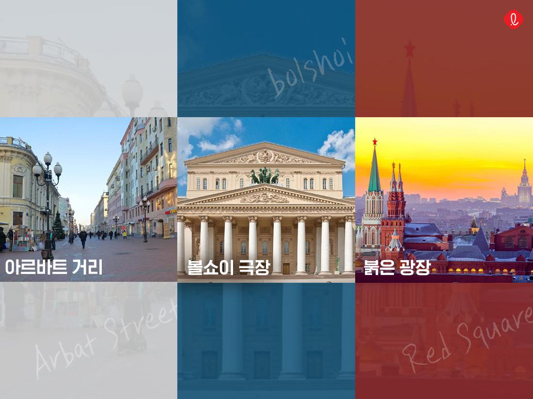 러시아 모스크바 여행 아르바트거리 볼쇼이극장 붉은광장