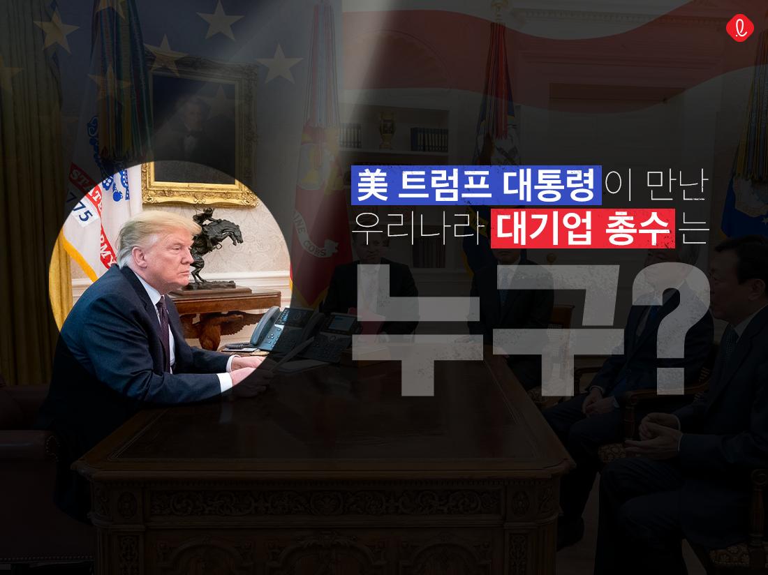 롯데케미칼 미국진출 도널드 트럼프 신동빈 회장