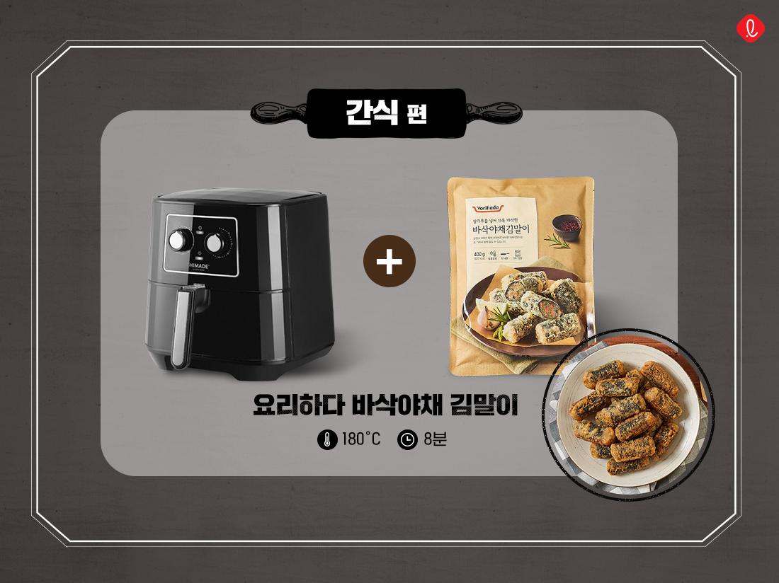 에어프라이어 김말이 요리하다 바삭야채 김말이