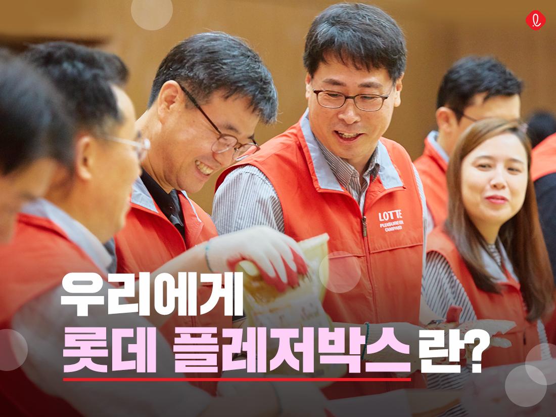 대학생 봉사활동 대외활동 롯데플레저박스 사회공헌