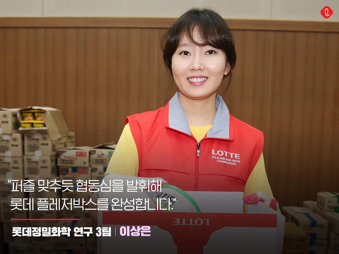 롯데정밀화학 롯데복지재단 대학생 봉사활동 대외활동 롯데플레저박스 사회공헌
