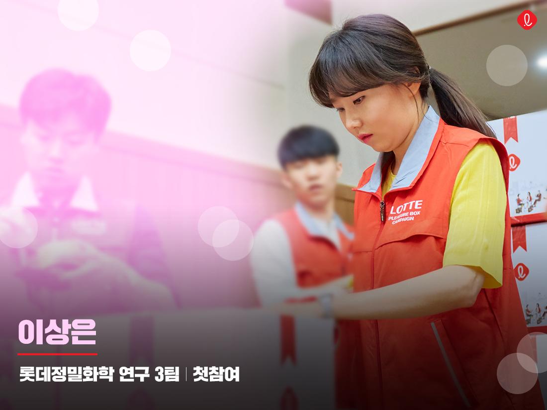 대학생 봉사활동 대외활동 롯데플레저박스 사회공헌 롯데정밀화학 롯데복지재단