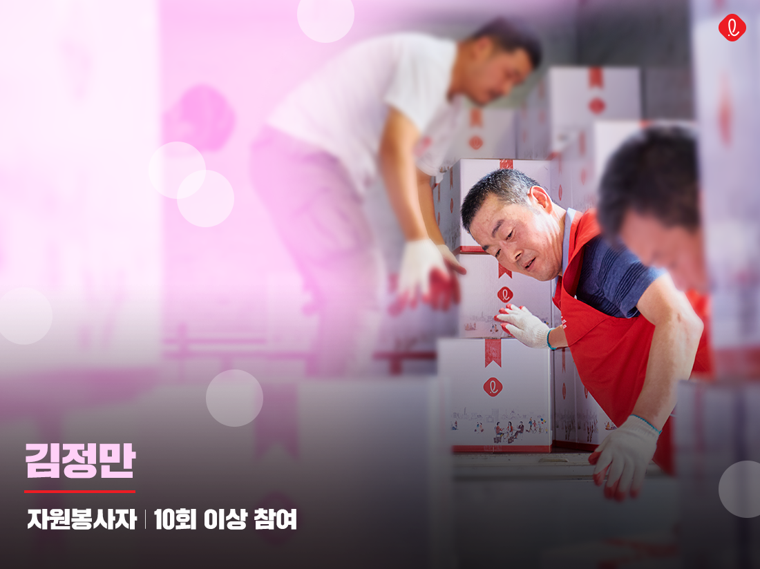 대학생 봉사활동 대외활동 롯데플레저박스 사회공헌 자원봉사자 자원봉사