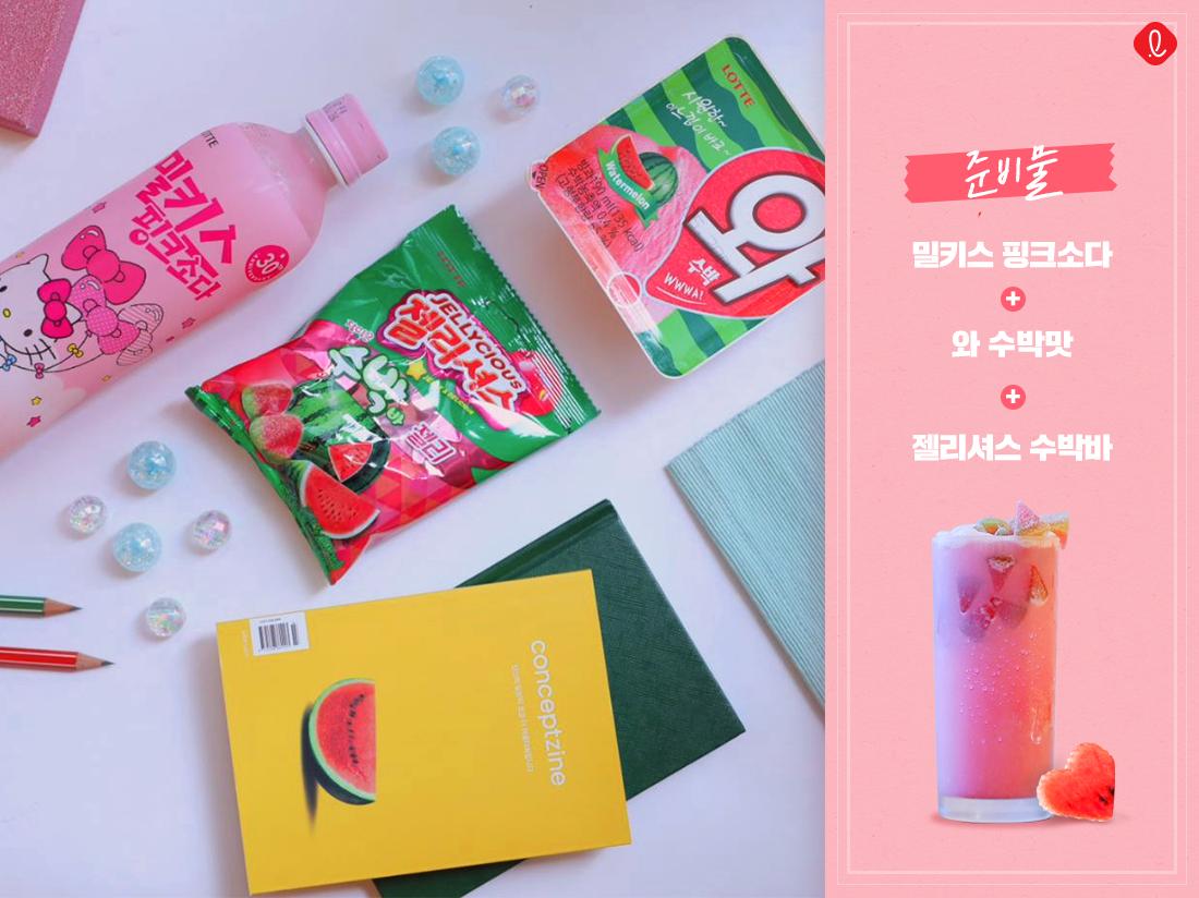 젤리셔스수박 수박젤리 밀키스 핑크소다 와수박맛 수박와