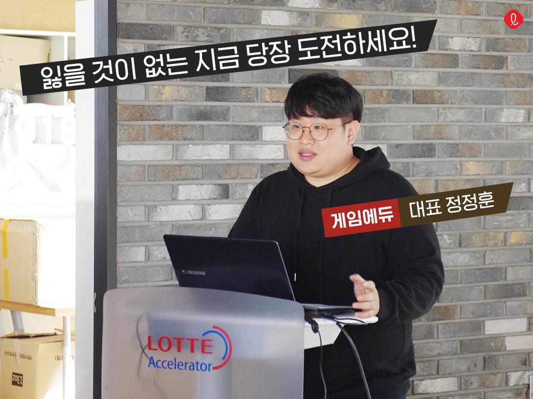 롯데액셀러레이터 롯데엑셀러레이터 청년지원 청년창업지원