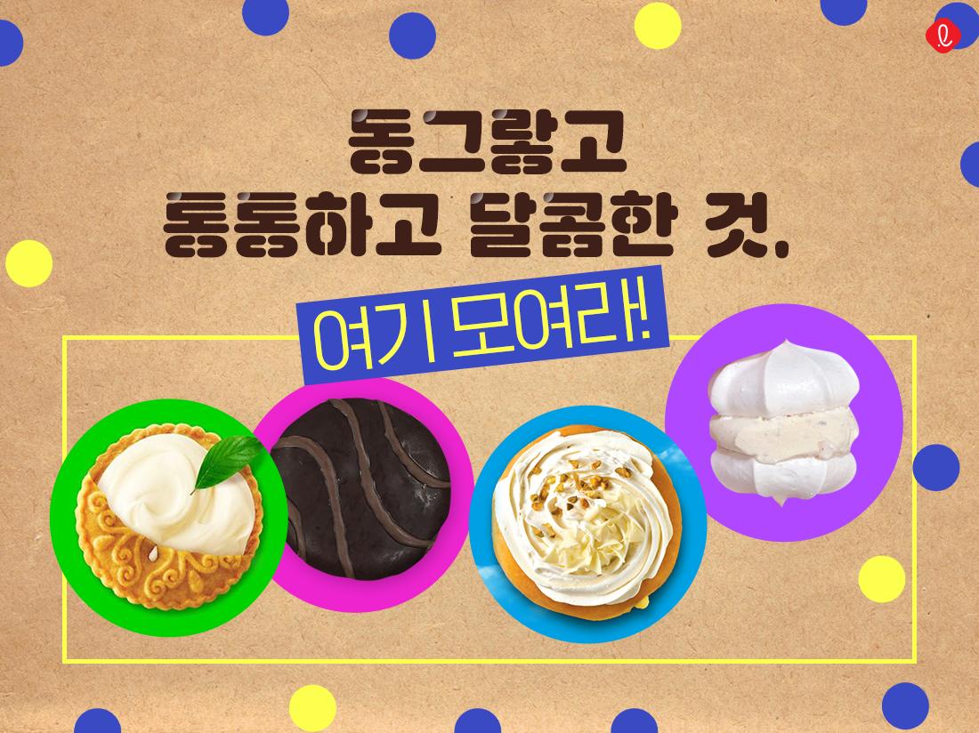 1인용디저트,미니디저트,한입간식,뚱카롱,크리스피도넛 크림치즈,몽쉘