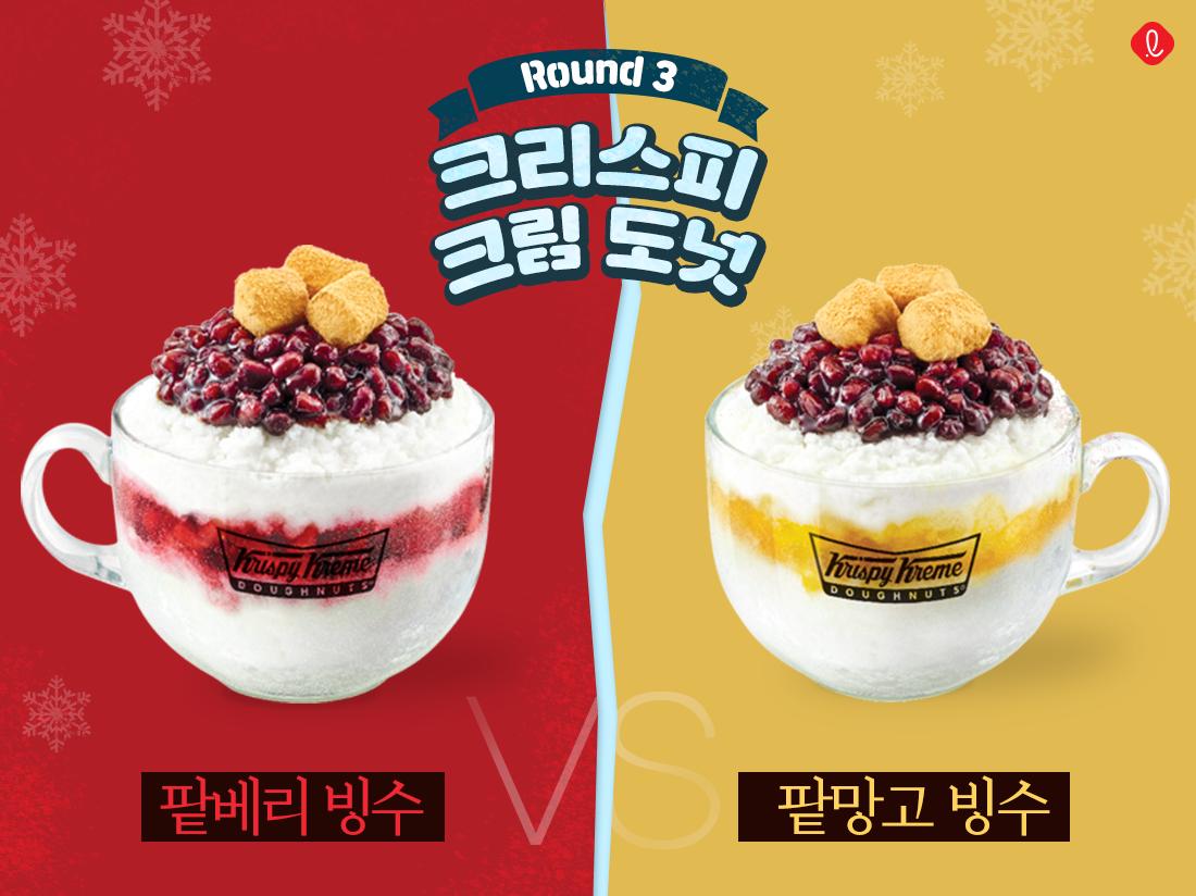 크리스피 크림 도넛, 팥빙수, 팥베리빙수, 팥망고빙수, 빙수 기프티콘, 롯데 빙수, 가성비 빙수, 한정판매