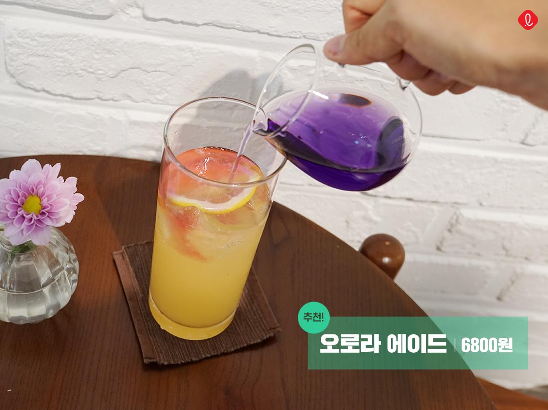 오로라 에이드, 감성 음료, 핑크 레몬에이드, 여름 음료, 블루레몬에이드, 블루레몬에이드 만들기, 꽃차,
