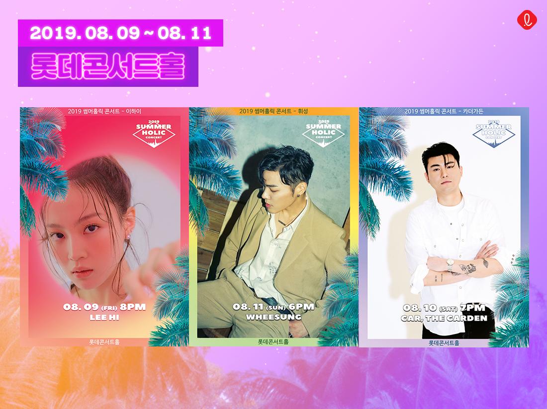 롯데콘서트홀 2019 썸머홀릭 콘서트 썸머홀릭콘서트 이하이 카더가든 휘성 콘서트