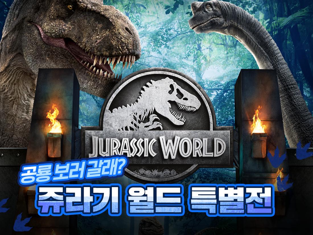 쥬라기월드 쥬라기 월드 특별전 김포쥬라기월드