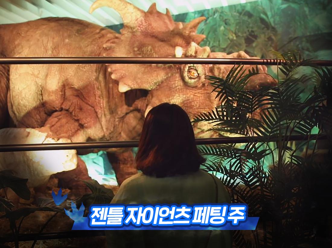 쥬라기 월드 특별전 쥬라기월드 쥬라기공원 주라기월드