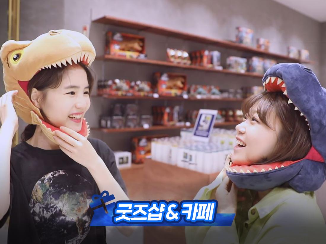 공룡굿즈 쥬라기 월드 특별전 쥬라기월드 쥬라기공원 주라기월드