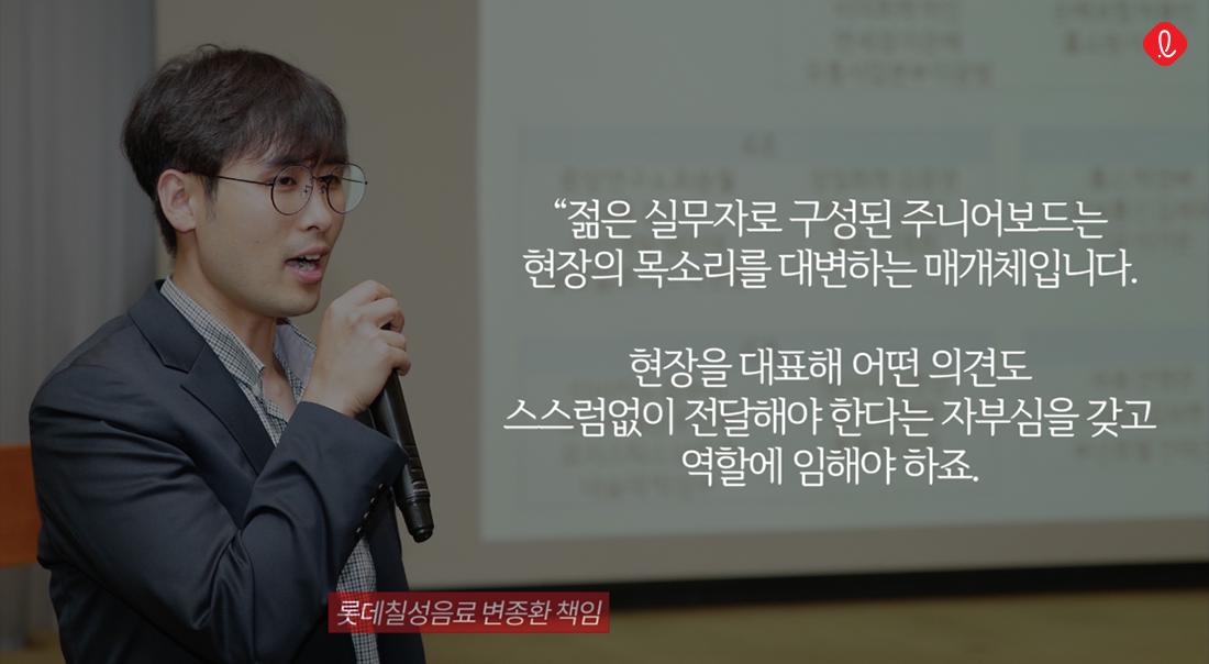 롯데 가치창조문화백서 롯데복지 롯데기업문화 주니어보드 롯데그룹 롯데지주