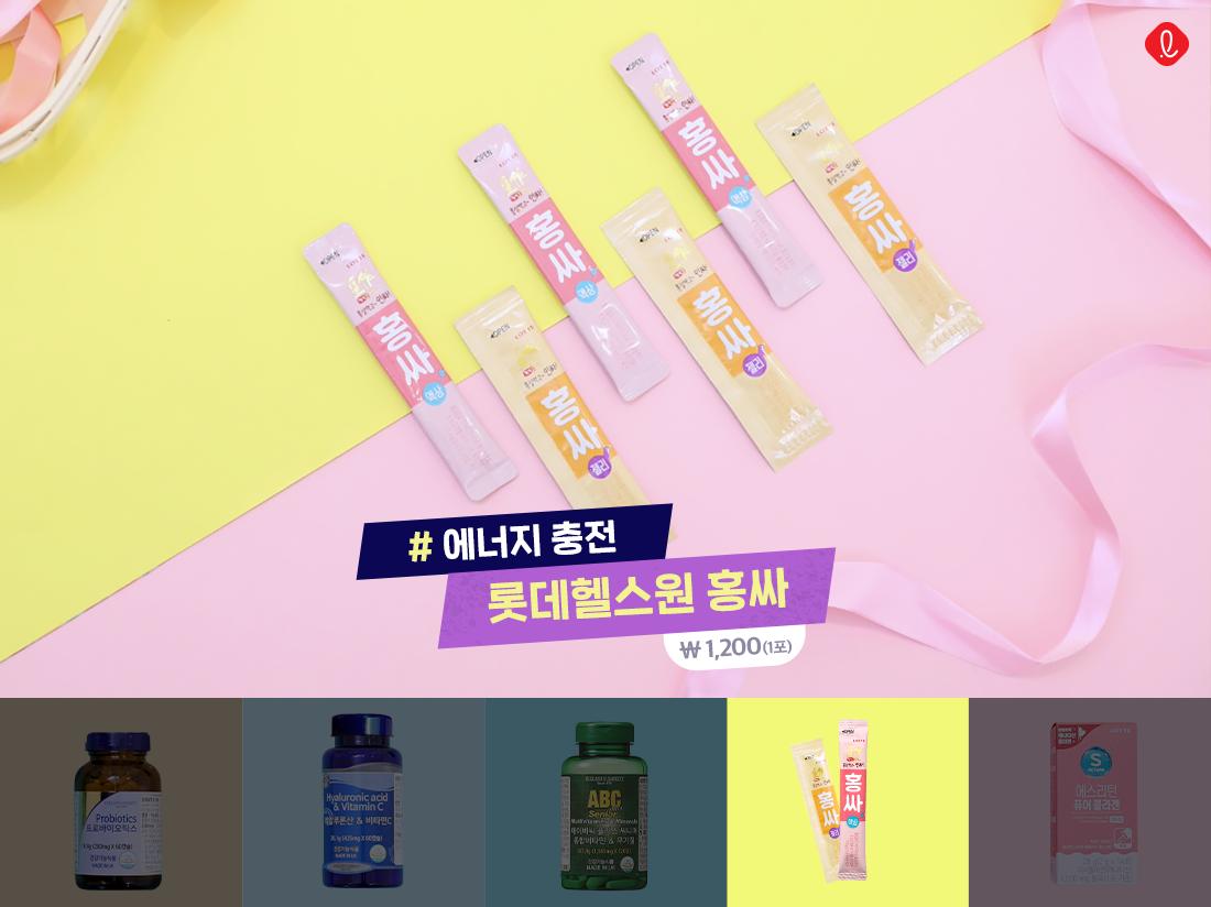롯데헬스원 홍싸 홍삼 홍삼젤리 롭스 건강기능식품 롭스영양제 롭스추천 롭스세일