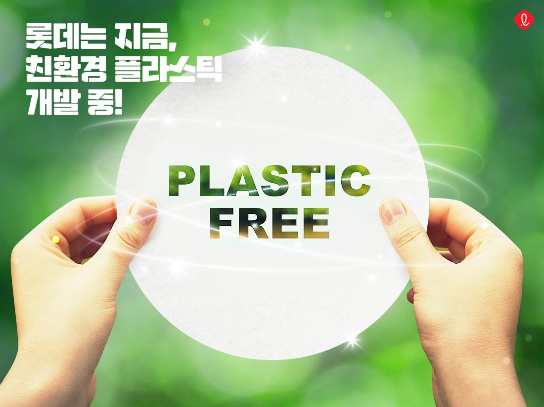 플라스틱프리 롯데케미칼 친환경노력 PLA