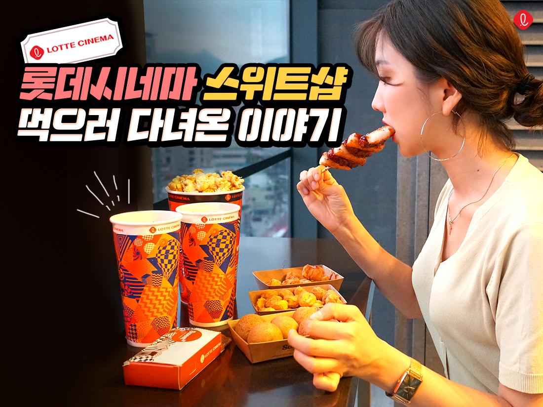 롯데시네마 매점 스위트샵 신메뉴 소떡소떡 콜팝치킨 치즈볼 롯데시네마bhc