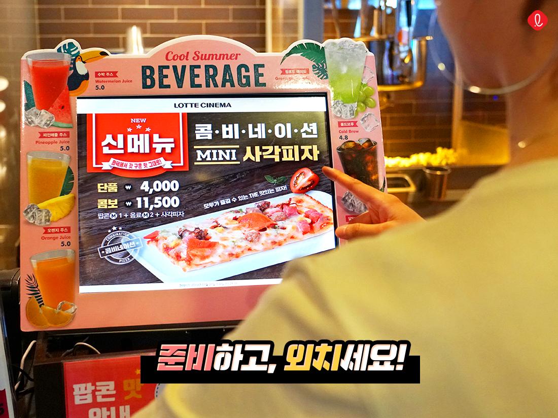 롯데시네마 매점 스위트샵 신메뉴 소떡소떡 콜팝치킨 치즈볼 롯데시네마bhc 미니피자