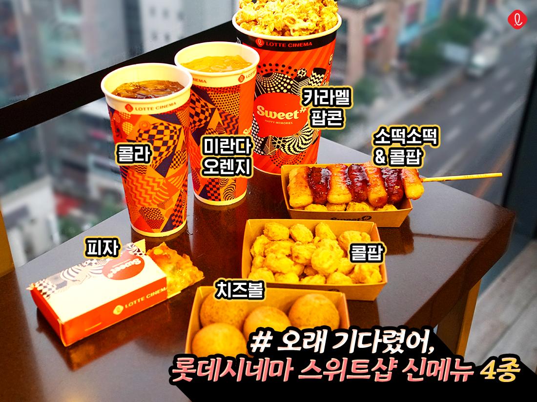 롯데시네마 매점메뉴 스위트샵 신메뉴 소떡소떡 치즈벌 미니피자 콜팝