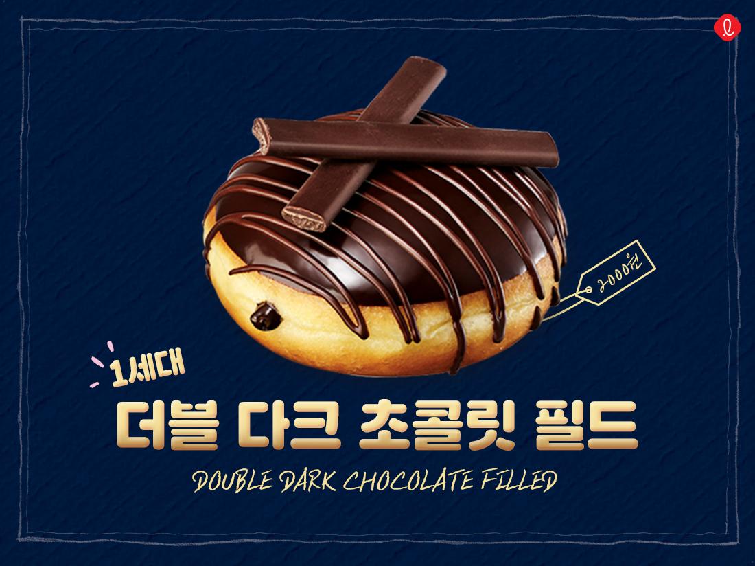 크리스피크림도넛 크리스피도넛 신제품 더블다크초콜릿필드 초코도넛 크리스피크림