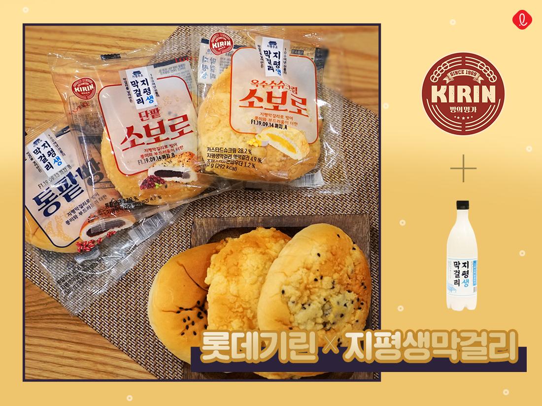 기린빵 롯데기린 단팥소보로 옥수수슈크림소보로 통팥빵 지평생막걸리