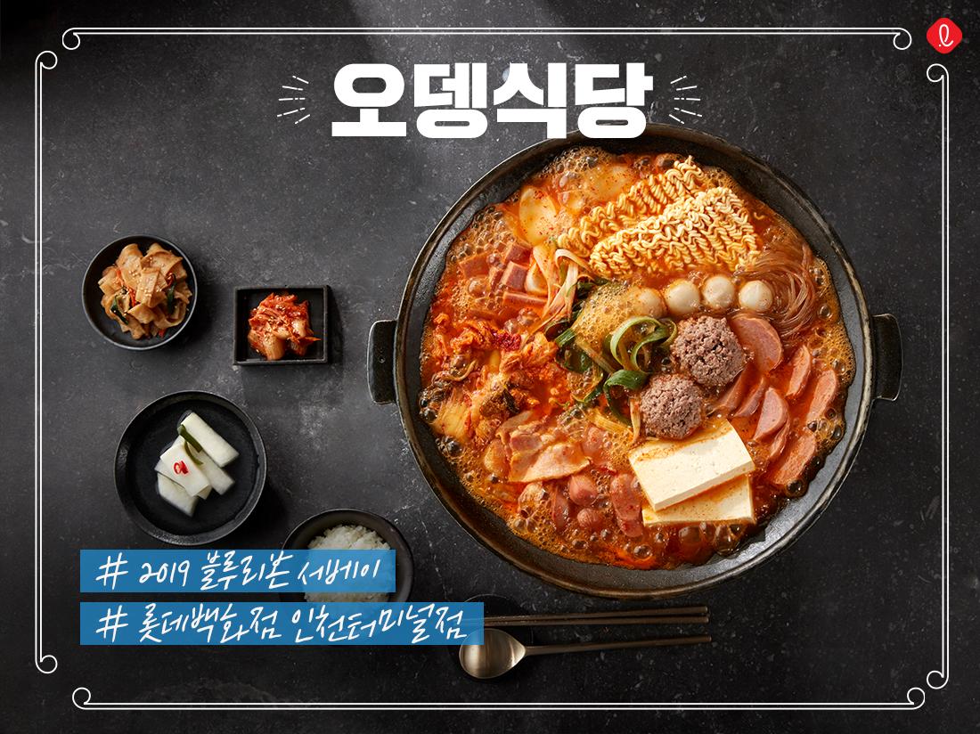 의정부맛집 오뎅식당 블루리본서베이 롯데백화점인천터미널점 의정부부대찌개