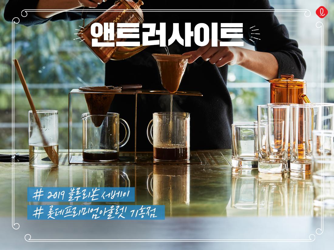 앤트러사이트 롯데프리미엄아울렛 기흥점 앤트러사이트원두