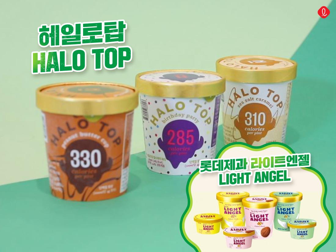 다이어트 아이스크림 헤일로탑 아이스크림 gs25 halo top 피넛버터 씨쏠트 시솔트