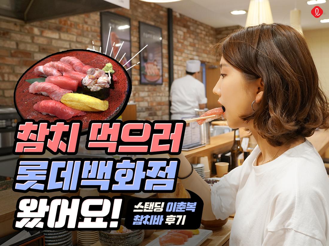 이춘복 참치 이춘복참치바 롯데백화점 본점 롯데백화점 식당가 식당