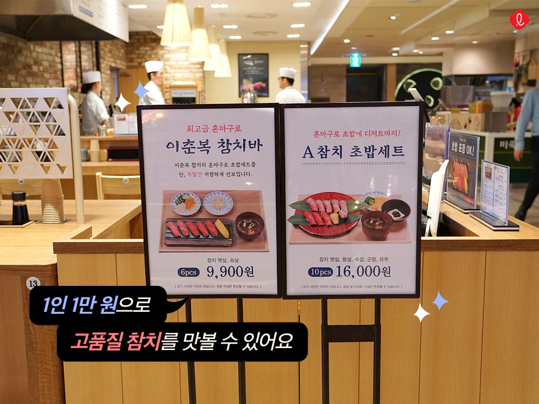 이춘복 참치 이춘복참치바 롯데백화점 본점 롯데백화점 식당가 참치초밥