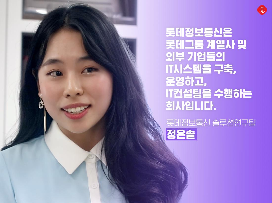 롯데정보통신 채용 롯데그룹 롯데채용 롯데공채 롯데신입공채 신입채용 하반기롯데공채