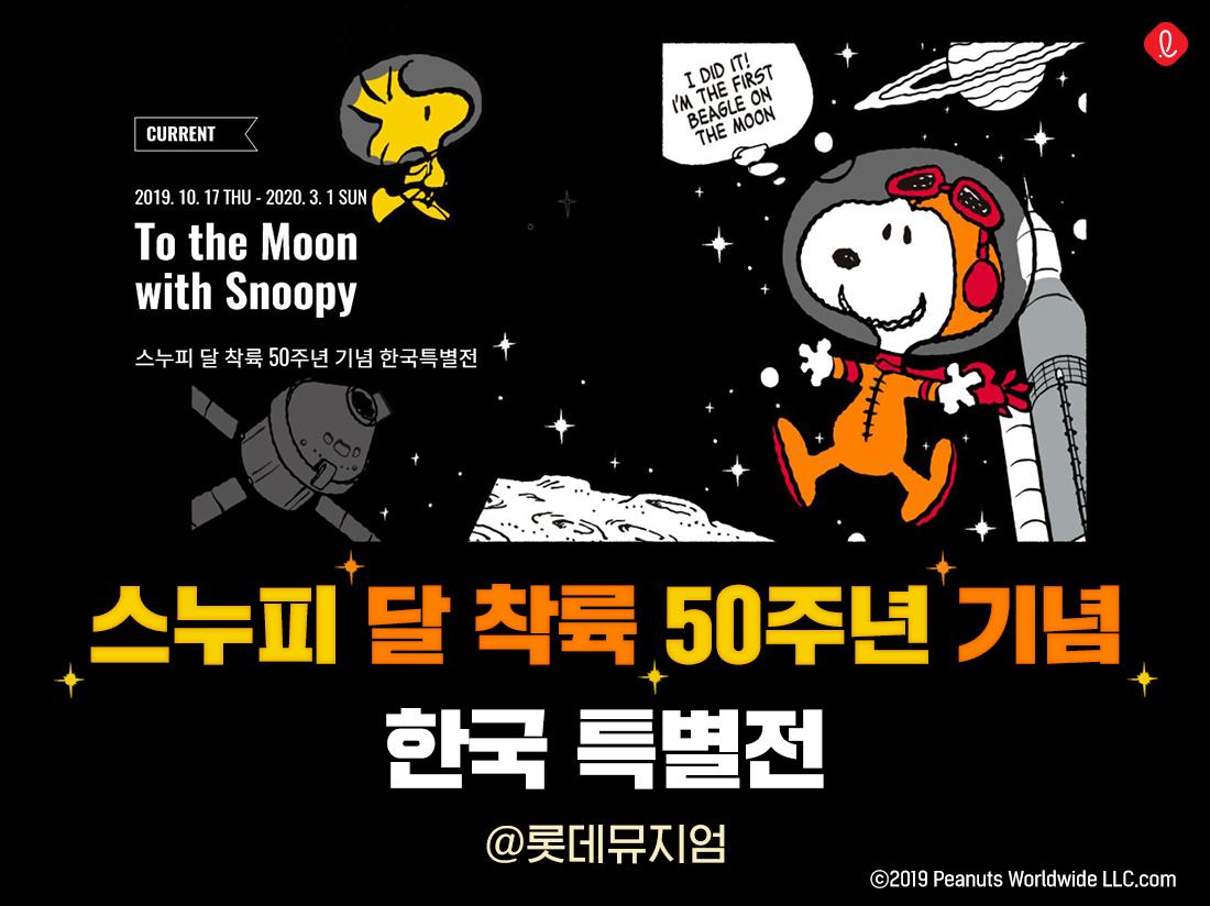 롯데뮤지엄 스누피 to the moon with snoopy 스누피 달착륙 스누피특별전 스누피전 스누피전시회