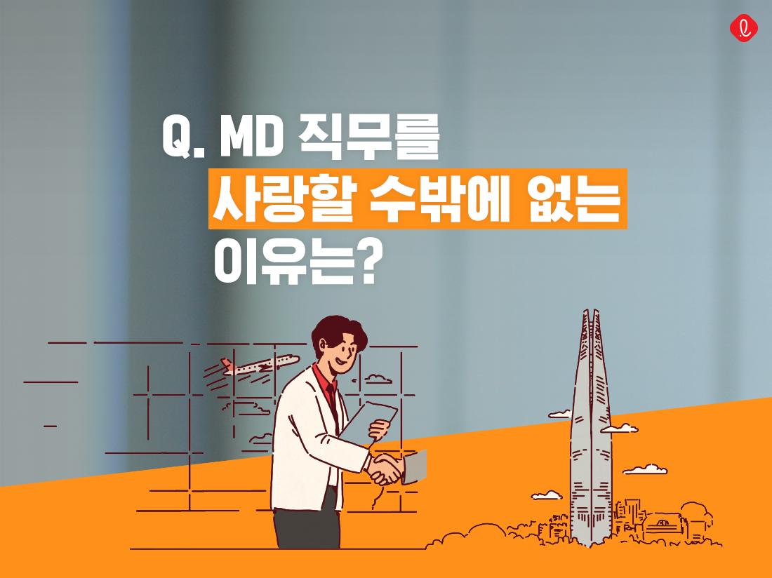 롯데홈쇼핑 채용 롯데면세점 채용 MD 롯데채용 롯데그룹채용 롯데공채 롯데신입공채