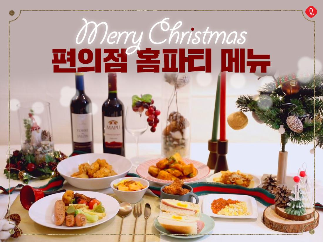 편의점 홈파티 크리스마스파티 연말파티 편의점도시락 와인 메뉴추천