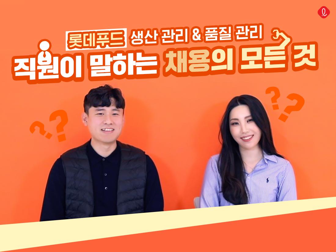 식품회사 롯데푸드 생산관리 품질관리 채용 직무 취업 업무 근무환경 현직자 인터뷰