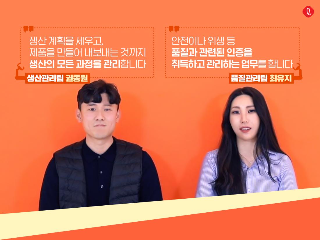 식품회사 롯데푸드 생산관리 품질관리 직무 생산지원 위생관리 현직자 인터뷰