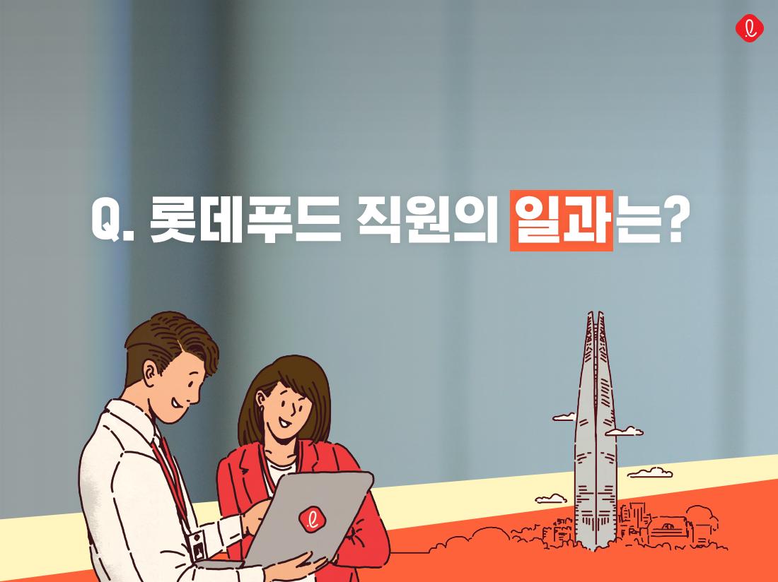 식품회사 취업 롯데푸드 생산관리 품질관리 하는일 하루일과 직무 채용 직원 현직자 인터뷰