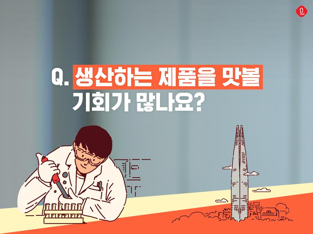 식품회사 롯데푸드 생산관리 채용 하는일 직무 현직자 인터뷰 근무환경 치킨 아이스크림 관능평가