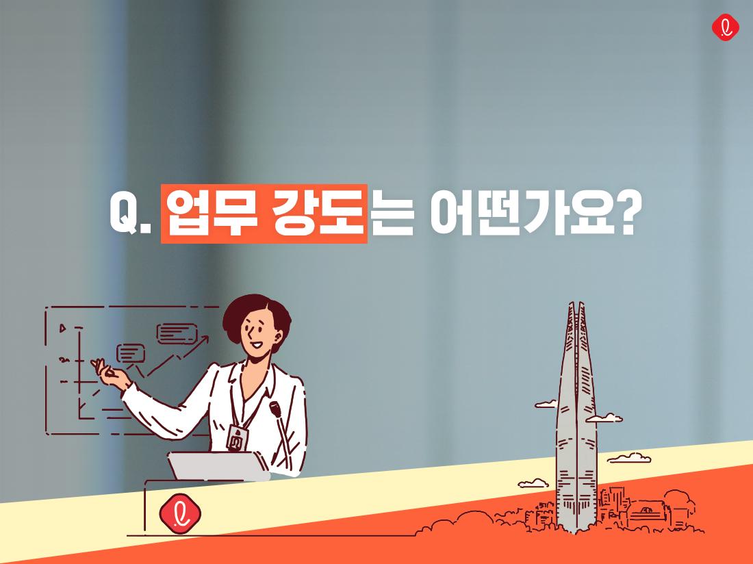 롯데푸드 품질관리 생산관리 기업문화 분위기 업무강도 워라벨 야근 위생 식품안전